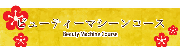 machinecourse
